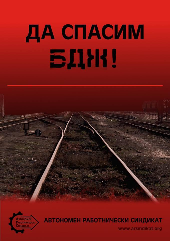 Nein zur Bahn-Privatisierung in Bulgarien (ARS-IAA)