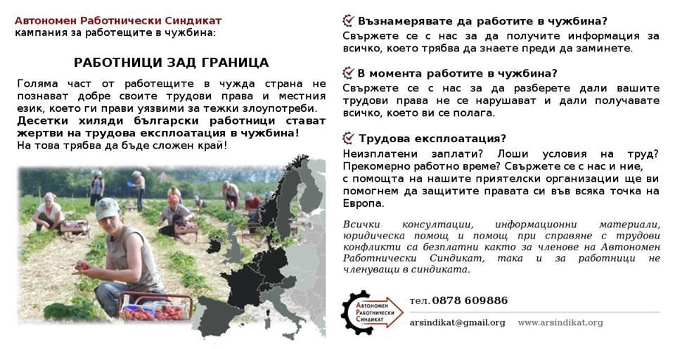 ASR-Kampagne für Arbeitsmigrant*innen