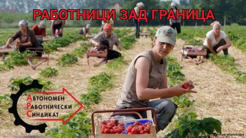 ASR-Kampagne für Arbeitsmigrant*innen (Bild)
