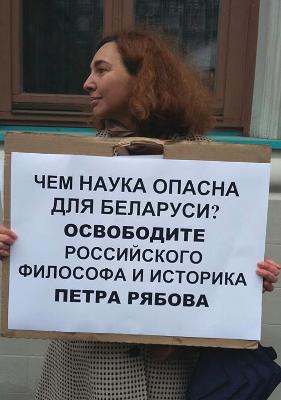 Freiheit für Peter Ryabov (Moskau 2017)