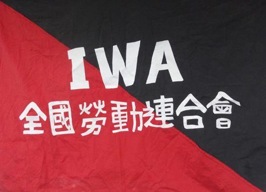 IAA (chinesisch)